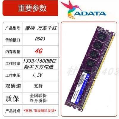 A-data Đầy Màu Sắc 8G DDR3 1600 Máy Tính Để Bàn Máy Tính RAM 4G 1333 8G1600 thumbnail