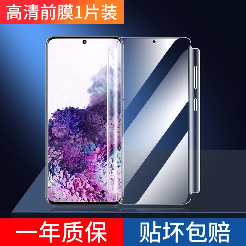 Samsung S10 Miếng Dán Cường Lực S20 + Tặng Điện Thoại Màng Dán S21ultra Xưởng Ban Đầu Đọng Nước Blu-ray S9 S8 Mười Plus Bảo Vệ Note10 9 8 + Nguyên Đai Nguyên Kiện 5G Toàn Bộ Nhựa Cong Kính Phim Màng Mềm Chống Tia UV thumbnail