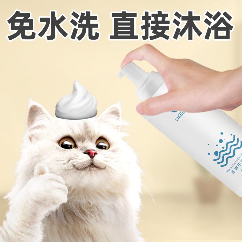 Giặt Khô Cho Thú Cưng Bọt Biển Mèo Chó Con Không Cần Giặt Khử Mùi Bọt Bột Giặt Khô Đồ Dùng Sữa Tắm Tắm Dầu Gội Đầu thumbnail