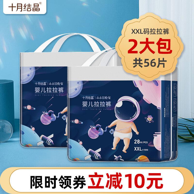 Cho Bé Huggies Cho Bé Băng Tã Quần Tã Siêu Mỏng Thoáng Khí Big Size Bỉm XXL 28 Miếng thumbnail