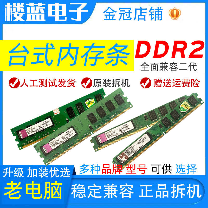 Các Thương Hiệu Lớn Đời Thứ 2 Máy Tính Để Bàn RAM Cấp Phép DDR2 667 800 2G Tương Thích Hoàn Toàn Với Dual Pass 4G thumbnail