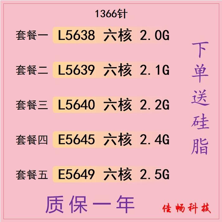 CPU 5649 Pin Intel Xeon L5640 L5638 L5639 E5645 1366 Phiên Bản Chính Thức Sáu Lõi thumbnail