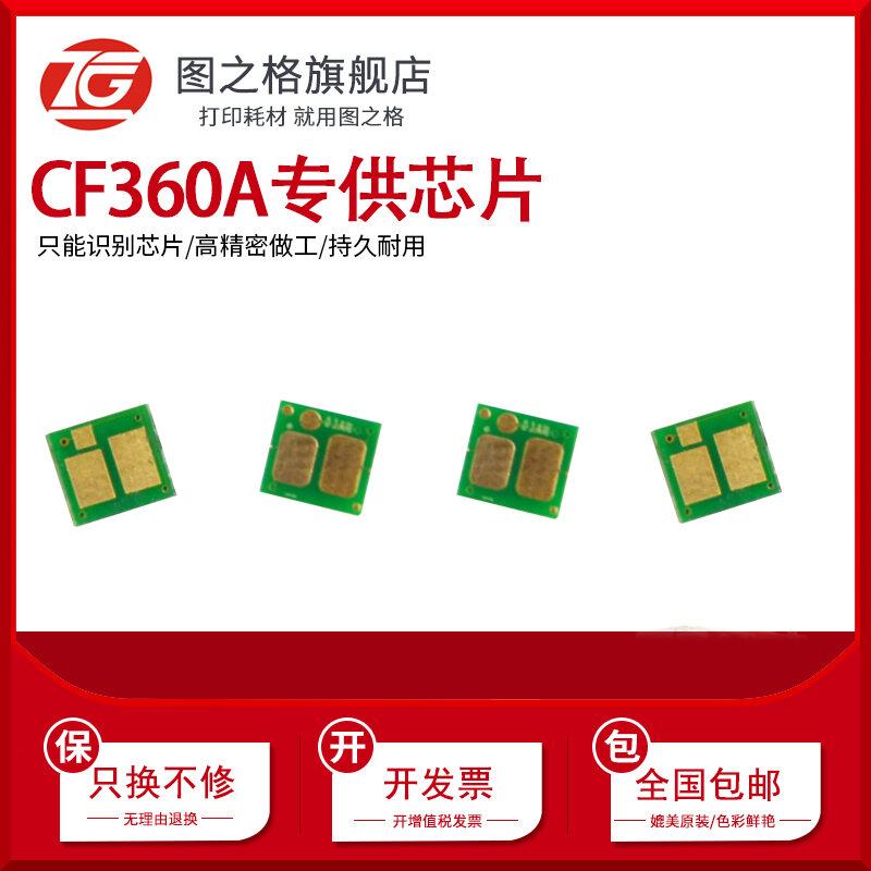 Bảng giá Bản Đồ Của Với HP Hp508A Hộp Mực CF360A M552DN 553DN 553X Đếm Chip Máy In Phong Vũ
