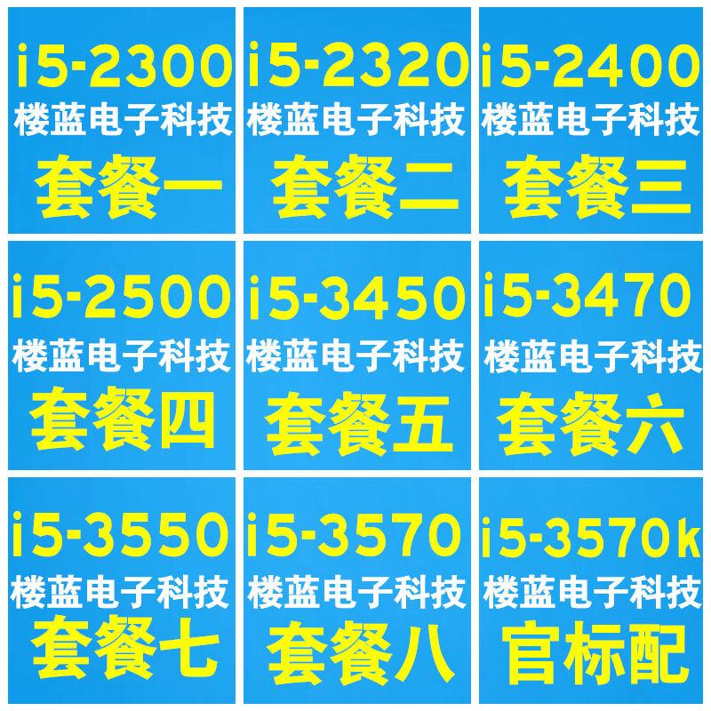 Intel I5-2300 2310 2320 2400 2500 I5-3470 3570K1155 Kim Mảnh Rời CPU thumbnail