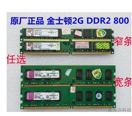 Chính Hãng ADATA Avid DDR2 2G 800 PC6400 Đời Thứ 2 Máy Tính Để Bàn Máy Tính RAM Tương Thích 667 thumbnail